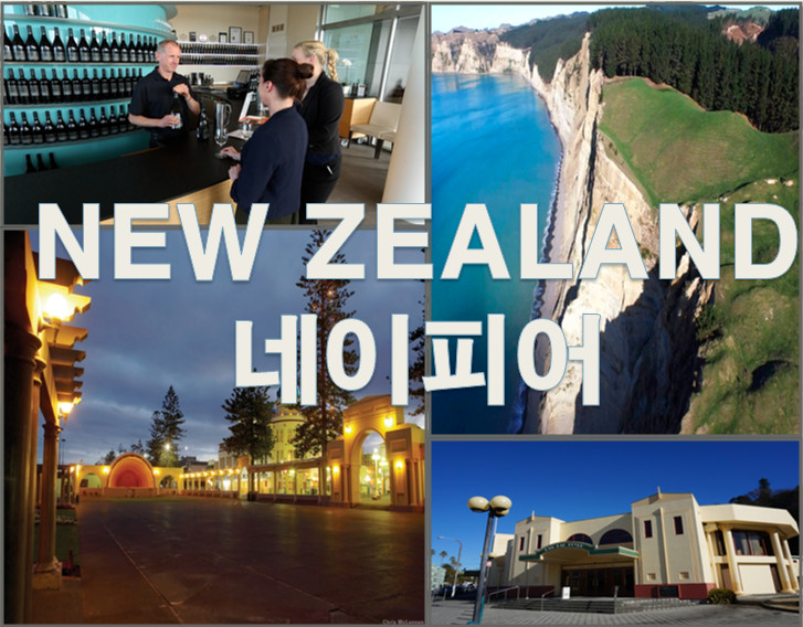 http://img4info.modetour.com//106/NZD/PMP130KEA1/PMP130KEA1.jpg