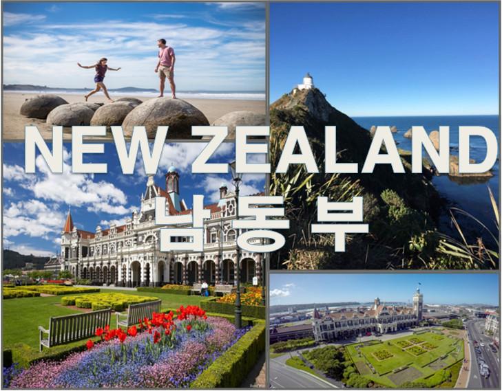http://img4info.modetour.com//106/NZD/PMP130KEA55.jpg
