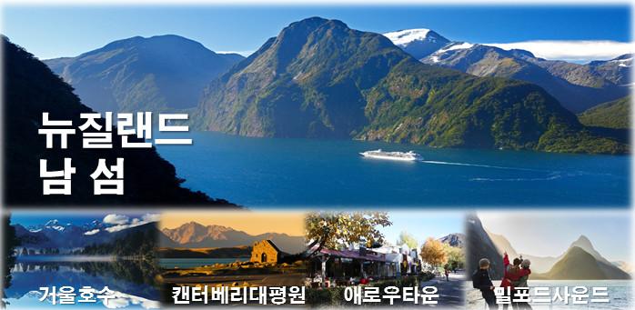 http://img4info.modetour.com//106/NZD/PMP130QF0S.jpg