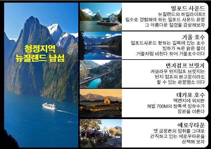 http://img4info.modetour.com//106/NZD/PNP310KE11S.jpg