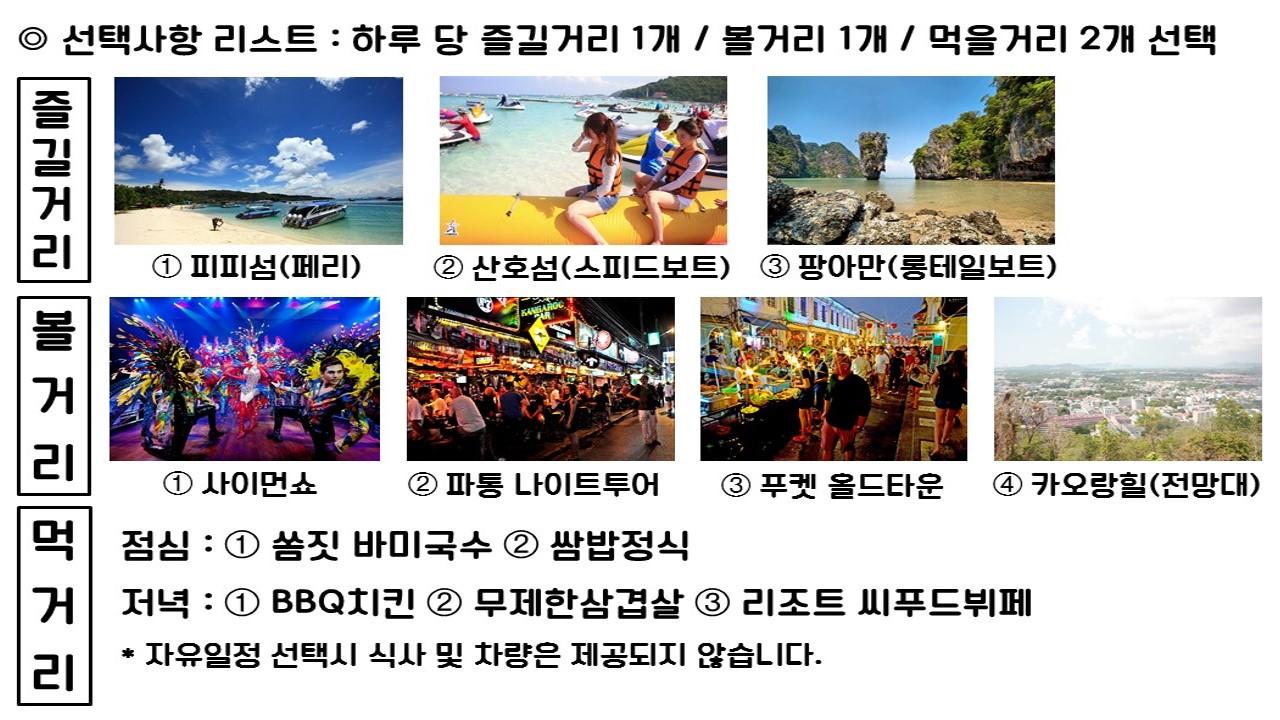 http://img4info.modetour.com//108/KRABI/HKT2014/free123.jpg