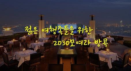 http://img4info.modetour.com//108/THAI/2030PLUS.jpg
