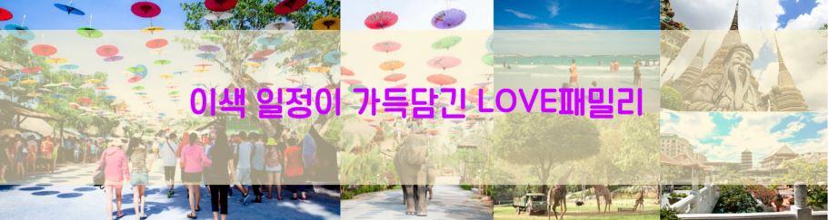 http://img4info.modetour.com//108/THAI/LOVEFAMI.JPG