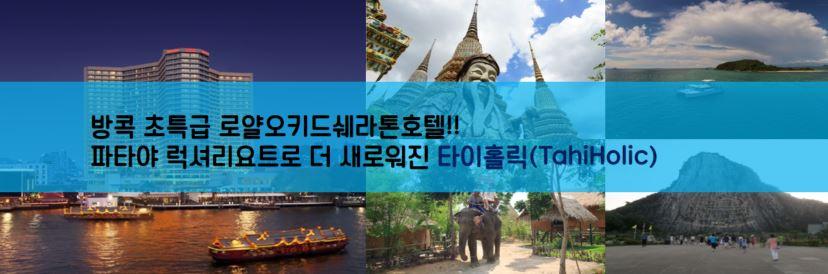 http://img4info.modetour.com//108/THAI/newtahi.JPG
