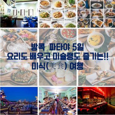 http://img4info.modetour.com//108/thai/misikchotekgup.JPG
