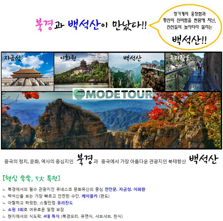 http://img4info.modetour.com//149/1KHS/BSS11.PNG