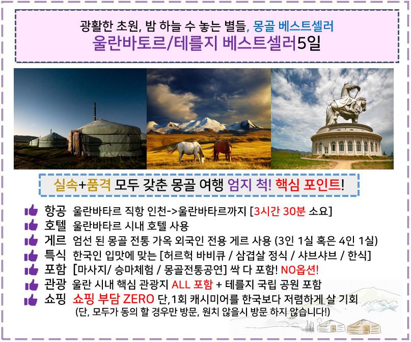 http://img4info.modetour.com//149/HWANG/MONGOLIA/cmp150ket.jpg