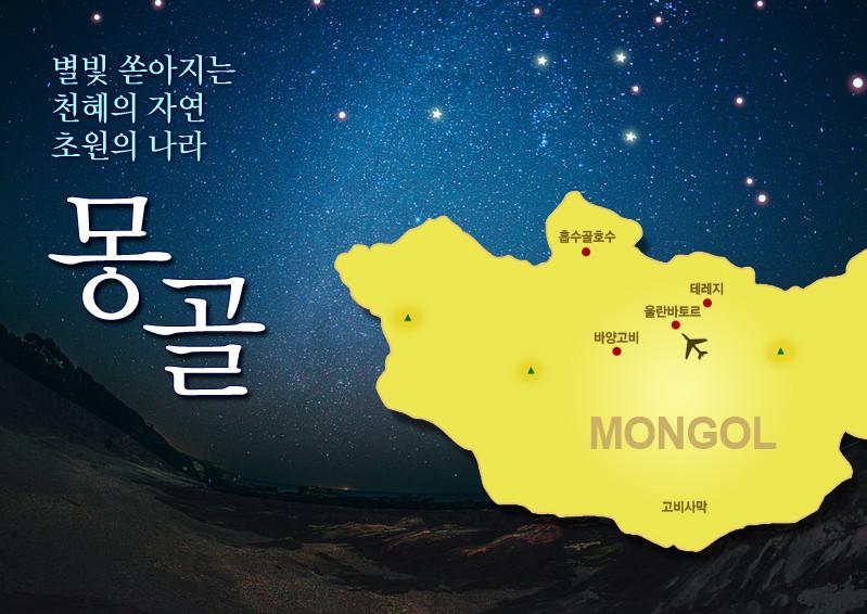 http://img4info.modetour.com//149/HWANG/MONGOLIA/map.jpg