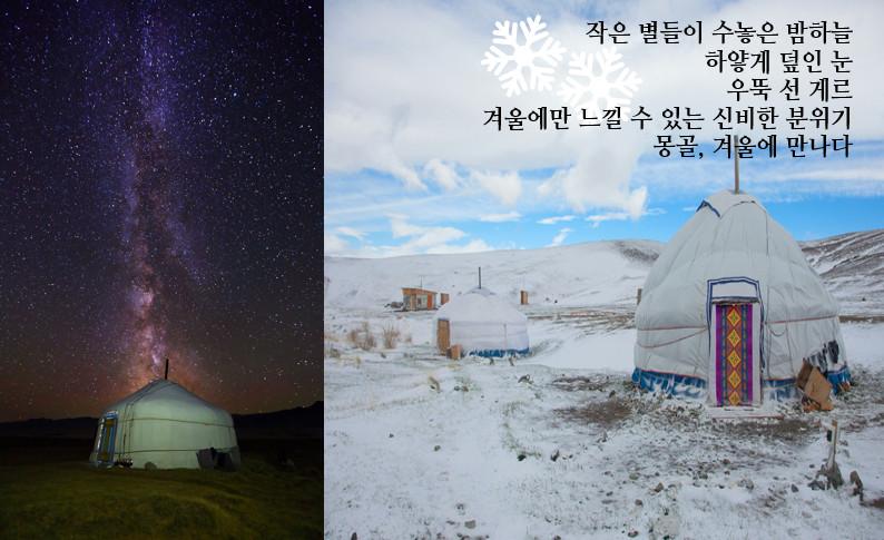 http://img4info.modetour.com//149/HWANG/MONGOLIA/winterger.jpg