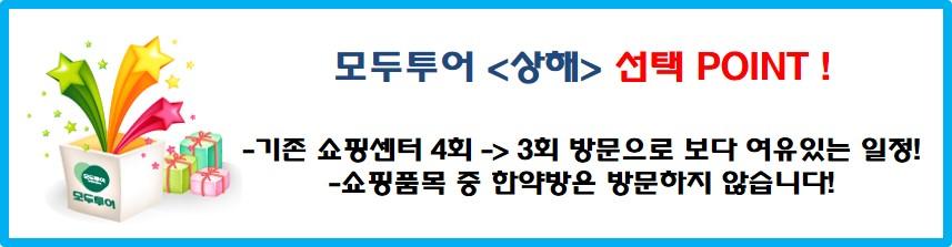 http://img4info.modetour.com//149/HWANG/shopping3.jpg