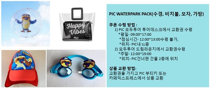 http://img4info.modetour.com/106/KHHWANG/waterparkpack.jpg