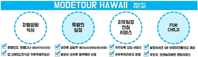 http://img4info.modetour.com/109/HAWAII/220.JPG