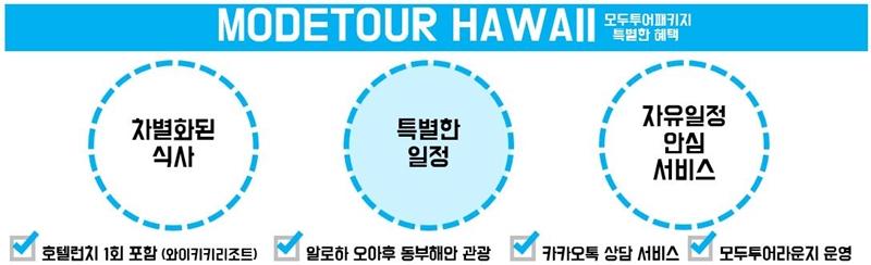 http://img4info.modetour.com/109/HAWAII/911.JPG