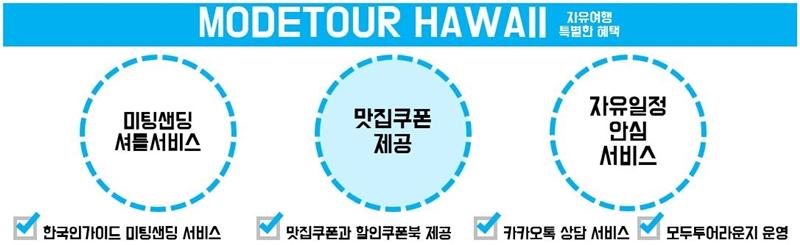 http://img4info.modetour.com/109/HAWAII/NHA.JPG