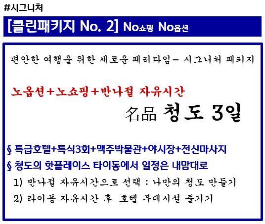 http://img4info.modetour.com/149/HEESUNG/MS/CDP101MUC2.JPG
