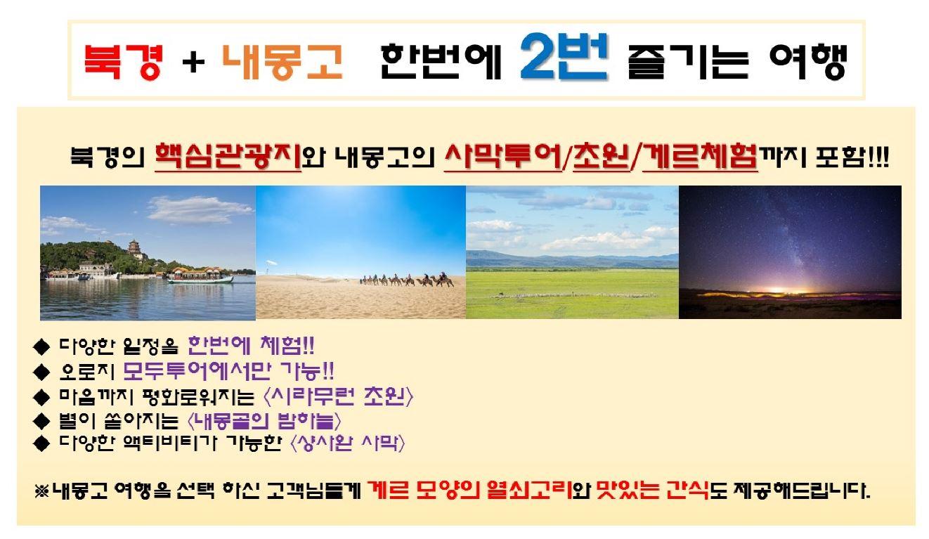 http://img4info.modetour.com/149/KJM/NEIMENGGU1234.JPG