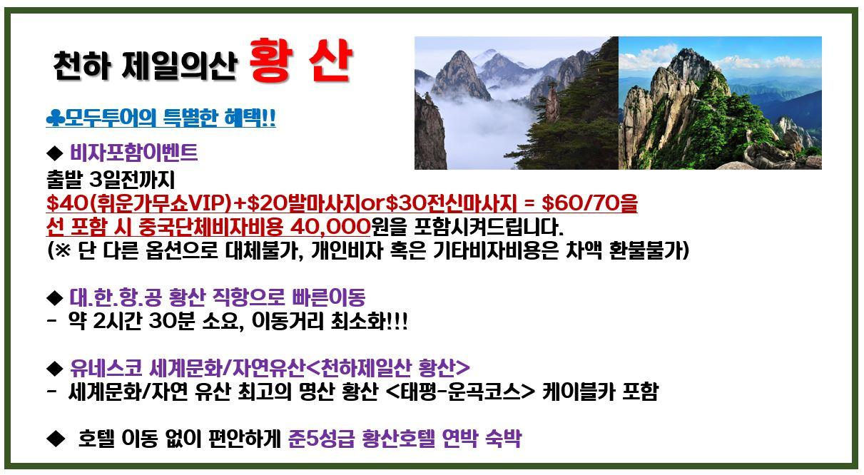 http://img4info.modetour.com/149/KJM/huangs3.JPG