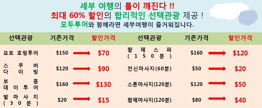 http://img4info.modetour.com/1538401/CEBU/opt2.jpg