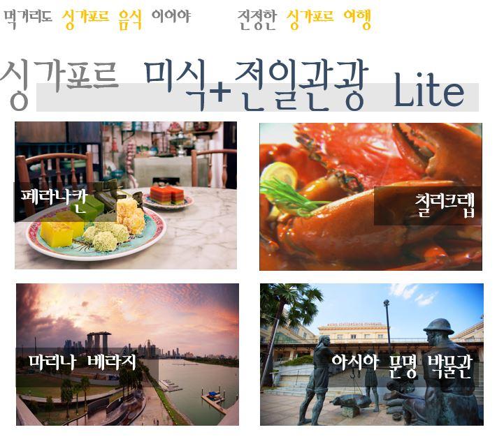 http://img4info.modetour.com/1538401/SINGAPORE/misiklite.JPG