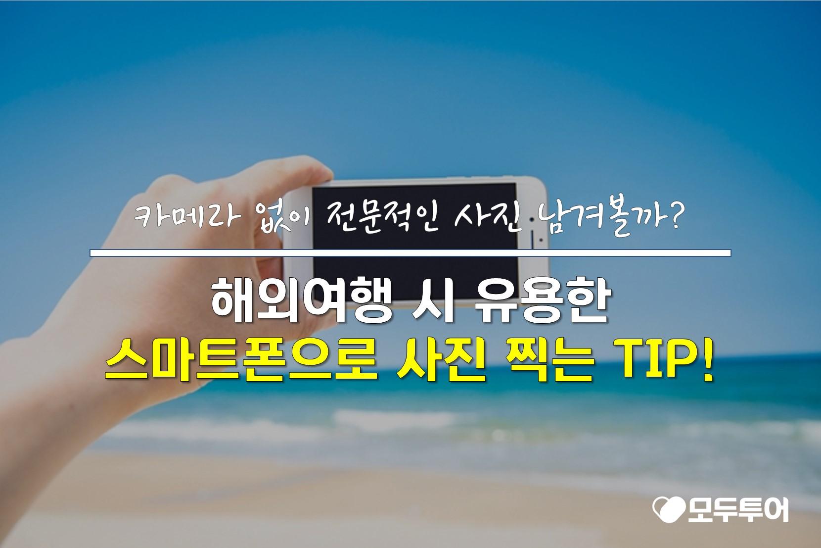 여행 시 스마트폰으로 사진 잘찍는 TIP!