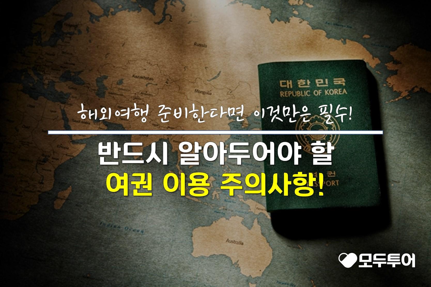 해외여행 전 여권 이용 주의사항 알아두세요!