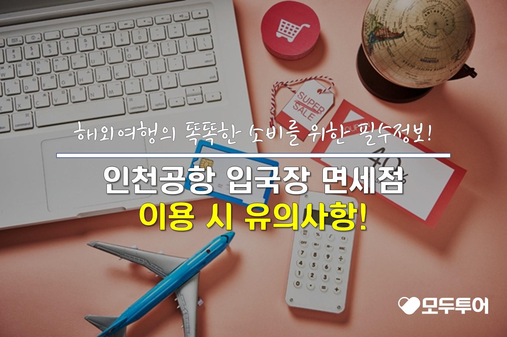 인천공항 입국장 면세점 이용 시 유의사항!
