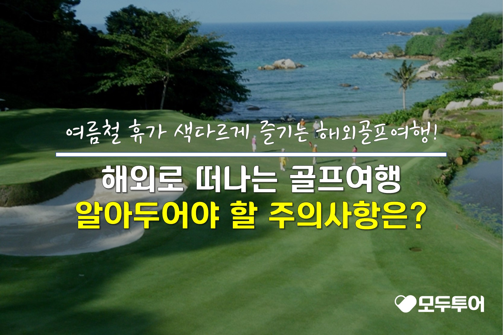 해외로 떠나는 골프여행 주의사항은?