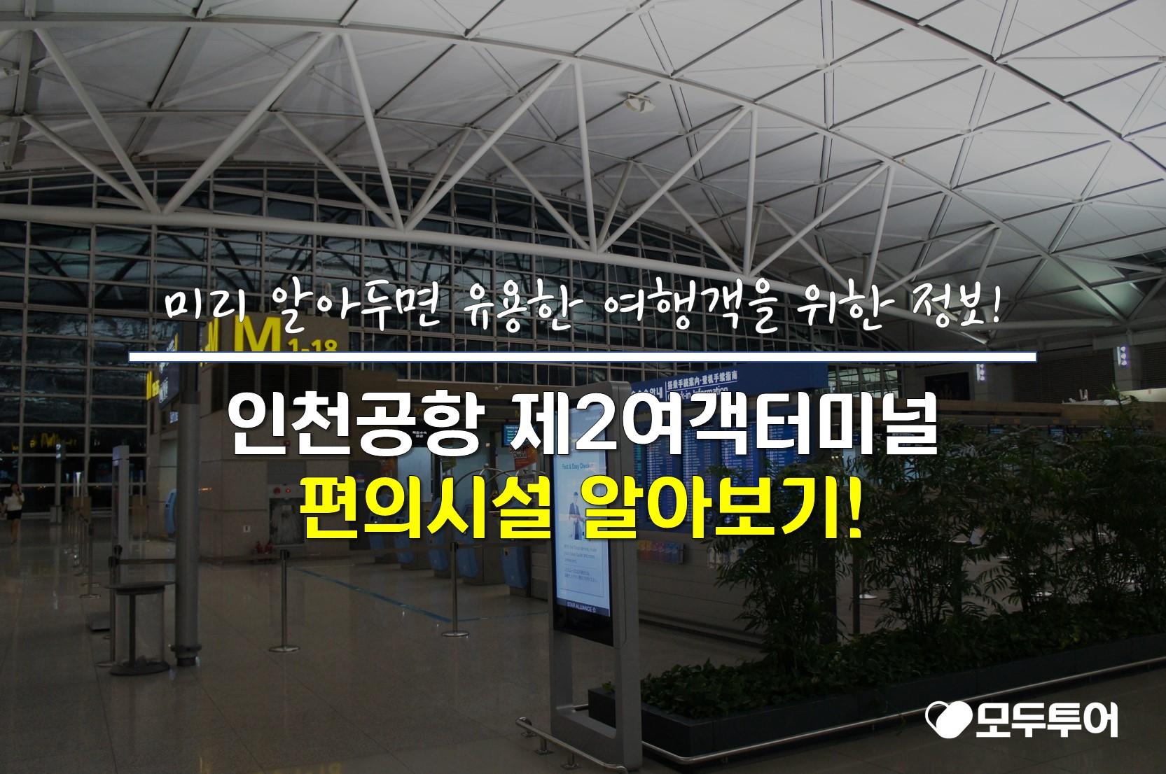 인천공항 제2여객터미널 편의시설