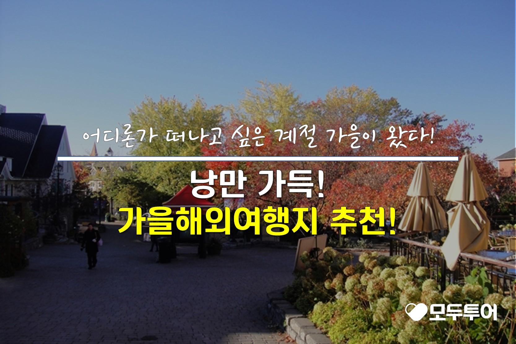 가을철 떠나기 좋은 해외여행지 추천!